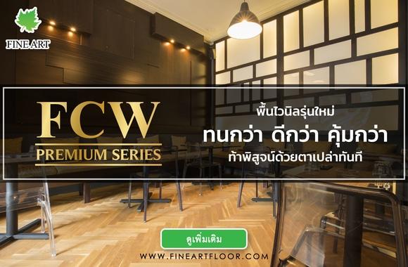 Banner – 580×380 – PDT – LVT – FCW series – 001-01