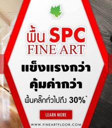 Banner - 1180x580 - SPC - 003-01